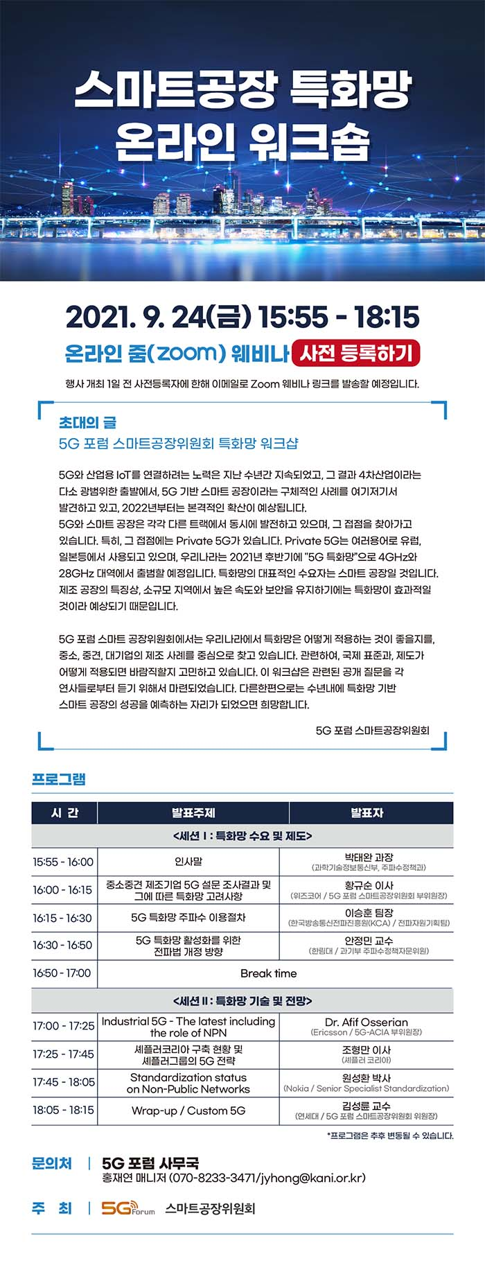 edm_5gx_forum_smartfactory_20210924.jpg?v=2